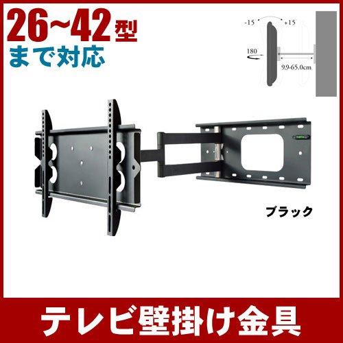 テレビ壁掛け金具 PLB136SB ロングアーム 上下15度、左右90度(壁に当たるまで)角度調節可能。汎用 薄型・液晶テレビ対応26V型〜42V型対応