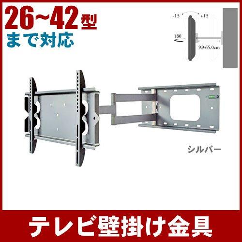 テレビ壁掛け金具 PLB-136SS ロングアーム 上下15度、左右90度(壁に当たるまで)角度調節可能。汎用 薄型・液晶テレビ対応26V型〜42V型対応