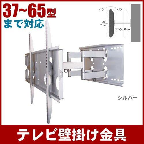 テレビ壁掛け金具 PLB137MS ロングアーム 上下15度、左右約45度(壁に当たるまで)角度調節可能。汎用 薄型・液晶テレビ対応37V型〜65V型対応