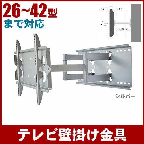 テレビ壁掛け金具 PLB137SS ダブルロングアーム 上下15度、左右約45度(壁に当たるまで)角度調節可能。汎用 薄型・液晶テレビ対応26V型〜42V型対応
