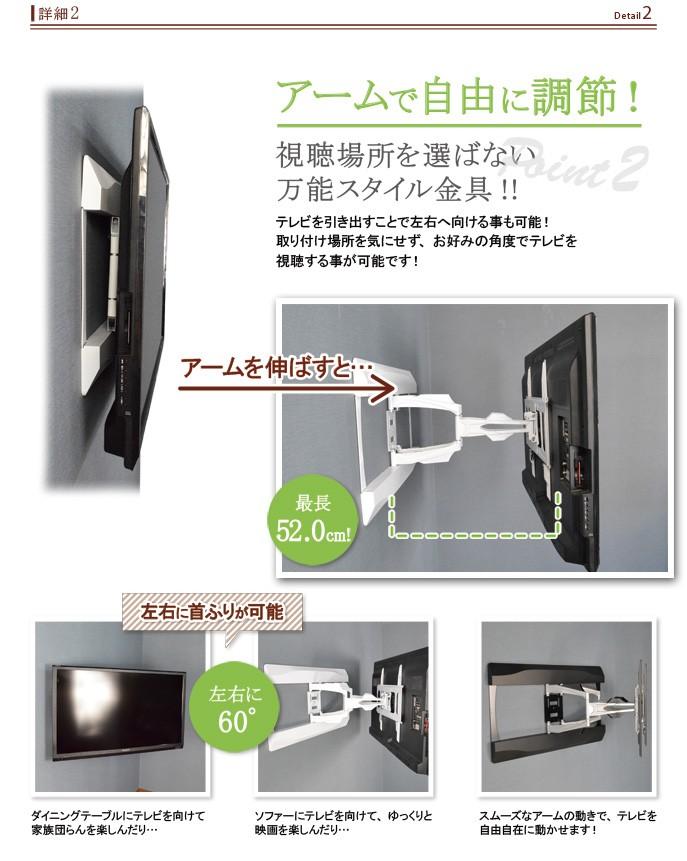 テレビ壁掛け金具37〜65型対応 PRM-LT17M プレミアムシリーズ。 カラー:ホワイト(白)、ブラック×シルバーの2色展開。 上5°、下10°、左右60°ずつ角度調節可能。