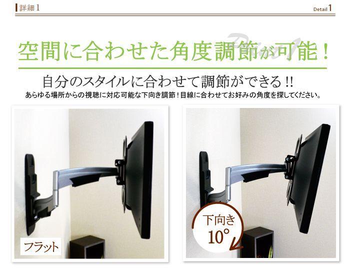 テレビ壁掛け金具26〜40インチ対応 PRM-LT23D プレミアムシリーズ。 カラー:ブラック(黒)×シルバー。 下10°、左右90°ずつ角度調節可能。(※上方向へは角度調整はできません。)