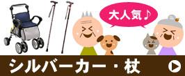 杖 ステッキ/シルバーカー/ショッピングカート/アルミ製