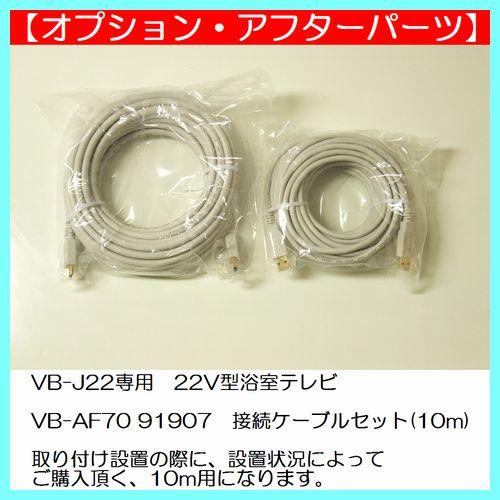 TWINBIRD 浴室テレビ22V型 VB-J22VB-AF70 91907 接続ケーブルセット(10m)【オプション・アフターパーツ】
