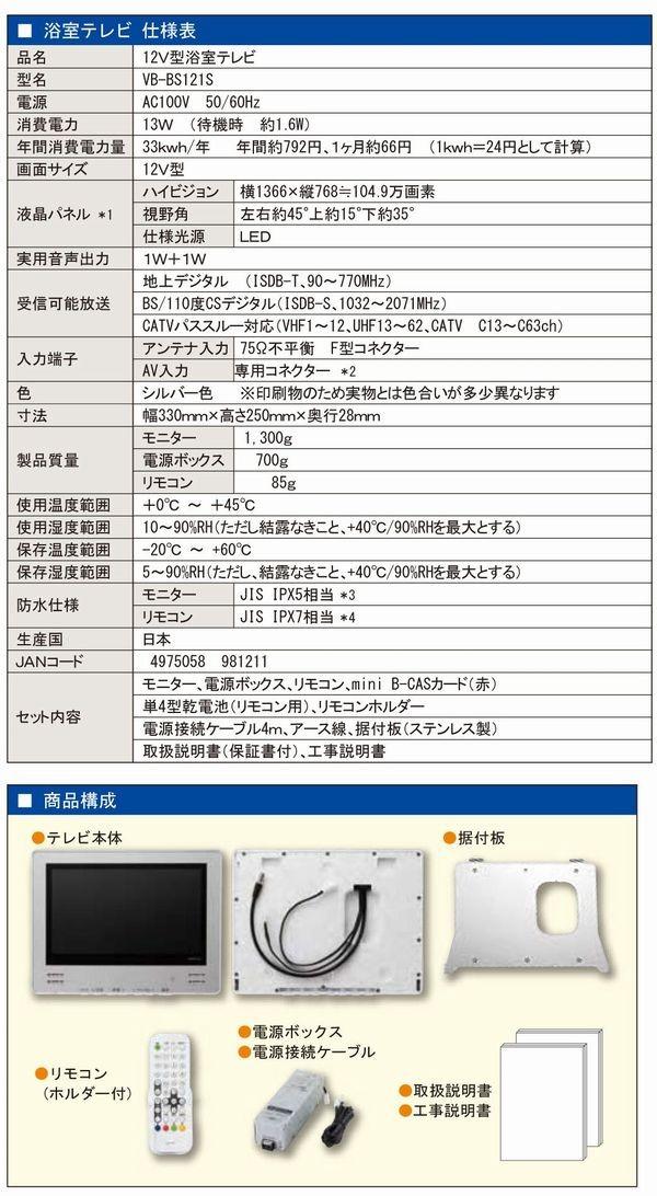 12V型浴室テレビ VB-BS121S ツインバード