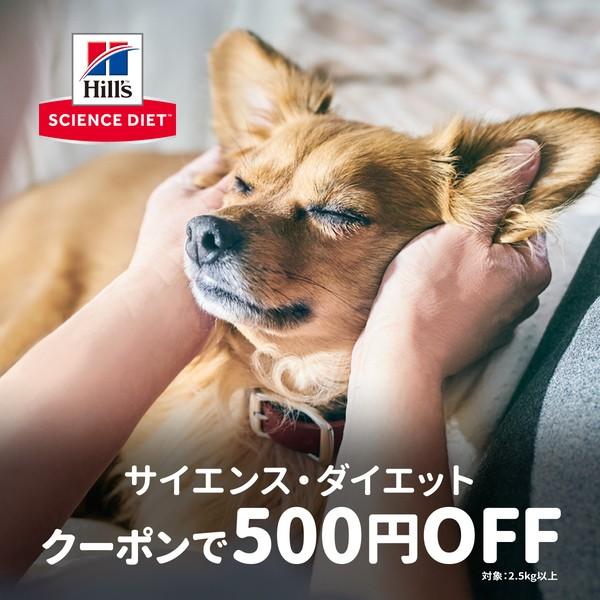 【爽快ペットストア】サイエンス・ダイエットに使える500円OFFクーポン