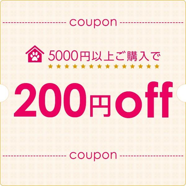 【爽快ペットストアYahoo!】200円OFFクーポン