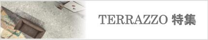 テラゾー柄タイル