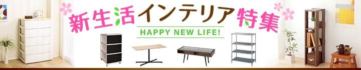 新生活家具