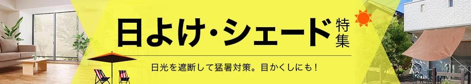 シェード・日よけ特集