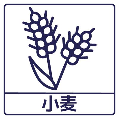 この製品は小麦を含んでいます