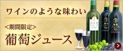 葡萄ジュース3本セット2016