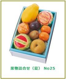 果物詰合せ(夏)