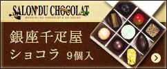 銀座千疋屋ショコラ