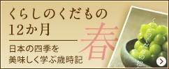 くらしのくだもの12か月 日本の四季を美味しく学ぶ歳時記