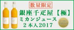 銀座千疋屋ミカンジュース極2017