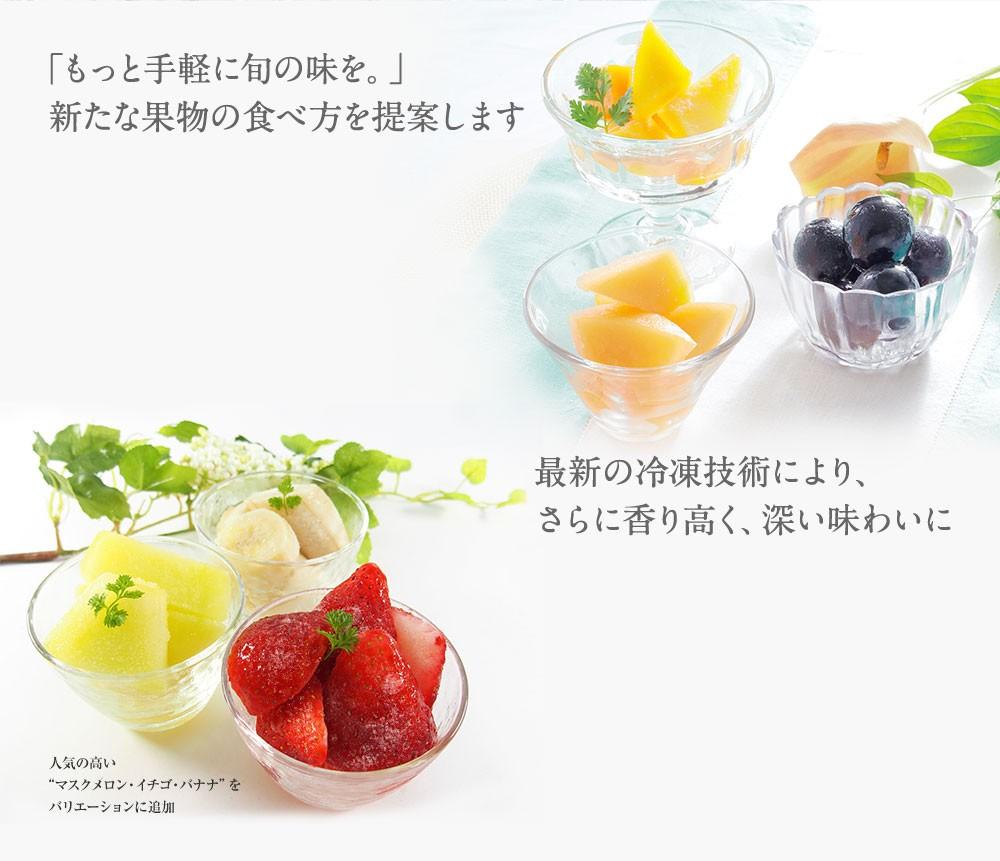 「もっと手軽に旬の味を。」新たな果物の食べ方を提案します