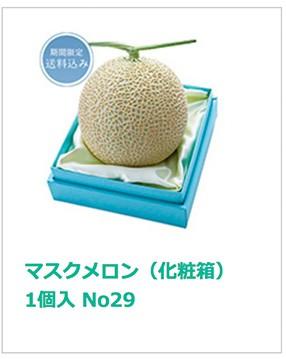 マスクメロン(化粧箱)1個入 No29