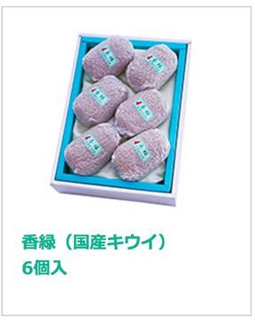 香緑(国産キウイ)6個入