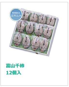 富山千柿 12個入