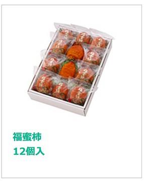 福蜜柿12個入
