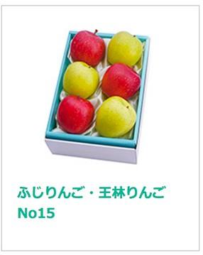 ふじりんご王林りんご