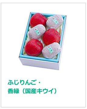 ふじりんご・香緑(国産キウイ)