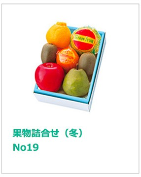 果物詰合せ(冬) No23