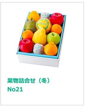 果物詰合せ(冬) No25