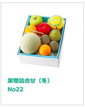 果物詰合せ(冬) No26