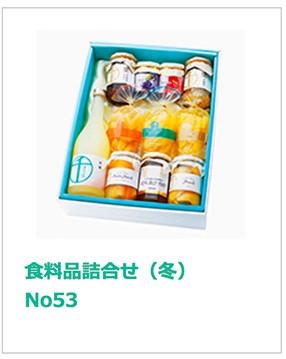 食料品詰合せ(冬) No49