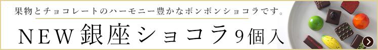 銀座ショコラ