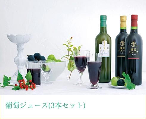 葡萄ジュース(3本セット)