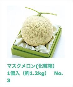 マスクメロン(化粧箱)1個入 No3