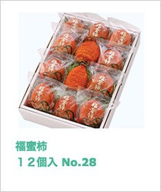 福蜜柿 12個入 No28