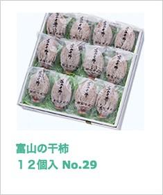 富山の干柿12個入 No29