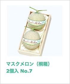 マスクメロン(桐箱)2個入 No7