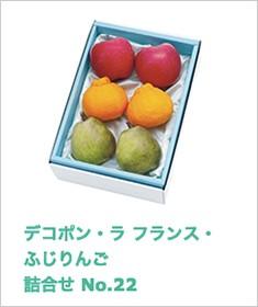 デコポン・ラ フランス・ふじりんご詰合せ No22