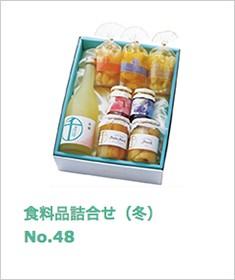 食料品詰合せ(冬) No48