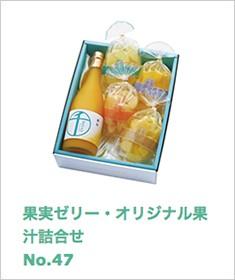 果実ゼリー・オリジナル果汁詰合せ No47