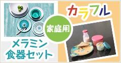 カラフル 家庭用メラミン食器セット