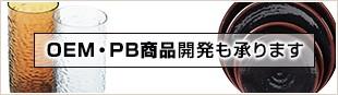 OEM・PB商品開発も承ります。