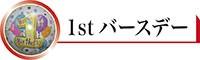 【1st バースデー】
