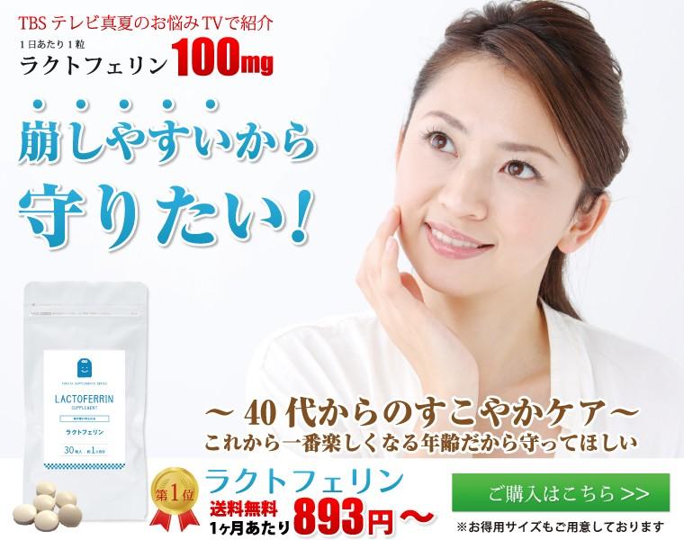 年齢とともに気になる身体の調子に ラクトフェリン 1000円