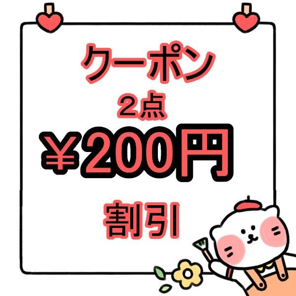 2点200円割引