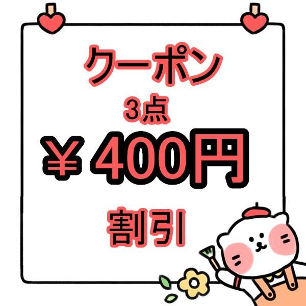 3点400円割引