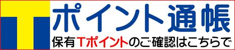 Tポイント通帳