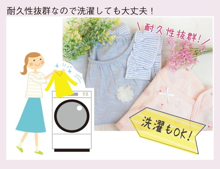 洗濯可 水洗いOK