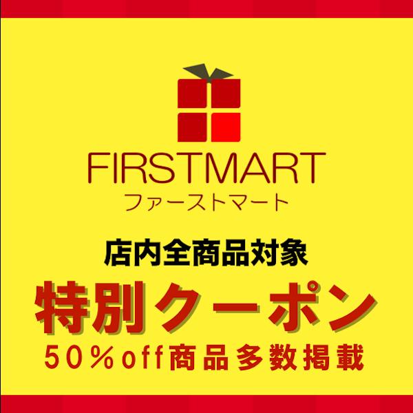 店内ギフト全品対象☆¥2,160以上で20円OFF×5回使える!