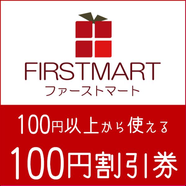★100円オフクーポン★店内全商品対象!リニューアルオープン
